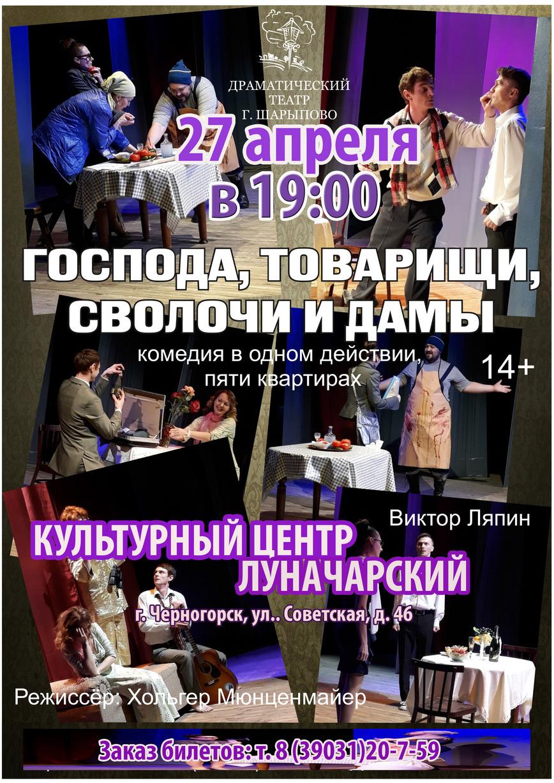 Театр Шарыпово 1