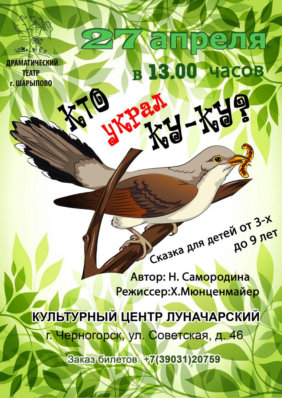 Театр Шарыпово 2