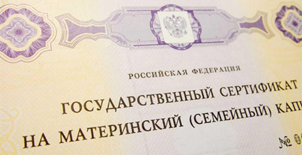 Кконцу зимы сертификаты наматеринский капитал получили неменее 400 семей Тверской области