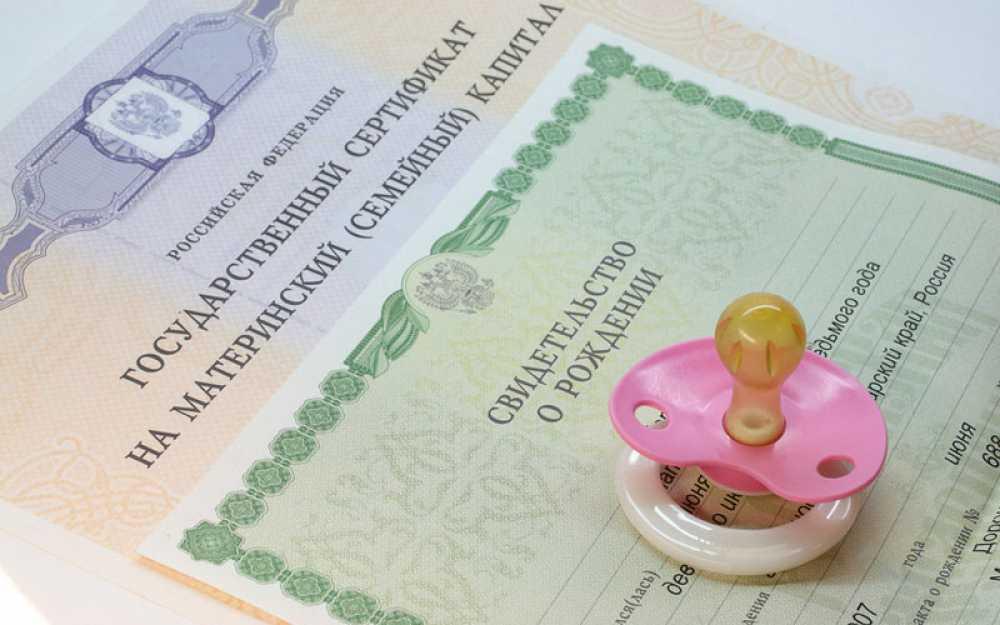 Заявления наединовременную выплату изматкапитала принимаются до30ноября